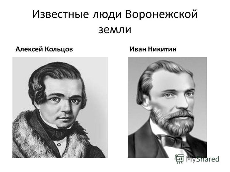 Известные люди Воронежской земли Алексей Кольцов Иван Никитин