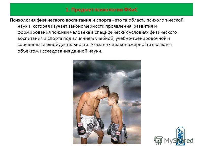 Шпаргалки по психологии физического воспитания и спорта