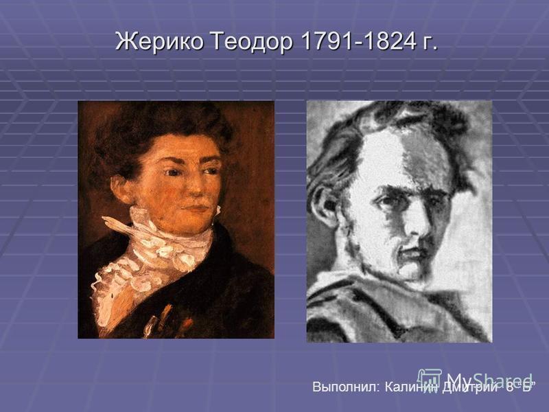 Жерико Теодор 1791-1824 г. Жерико Теодор 1791-1824 г. Выполнил: Калинин Дмитрий 8 Б
