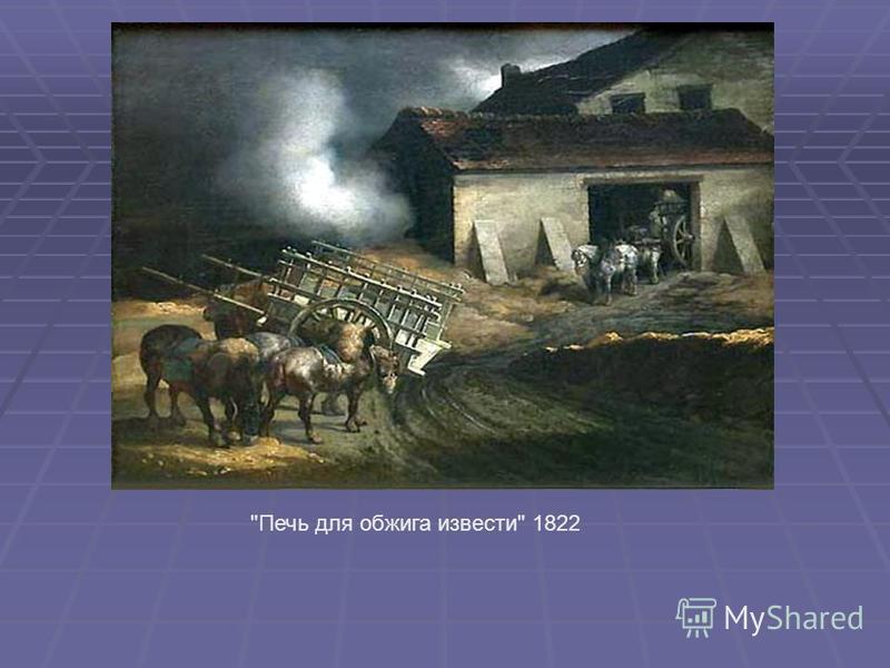Печь для обжига извести 1822