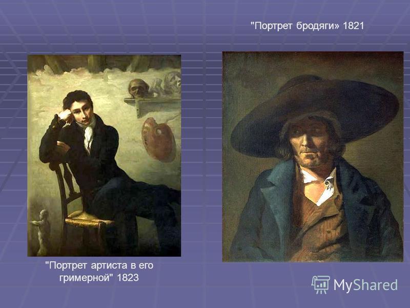 Портрет артиста в его гримерной 1823 Портрет бродяги» 1821