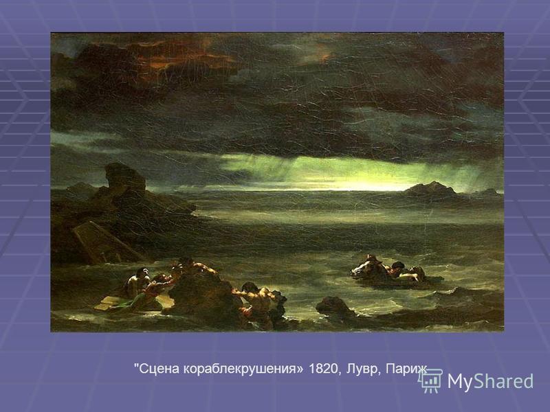 Сцена кораблекрушения» 1820, Лувр, Париж