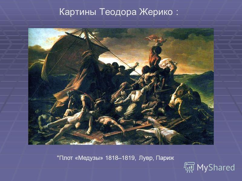 Картины Теодора Жерико : Плот «Медузы» 1818–1819, Лувр, Париж
