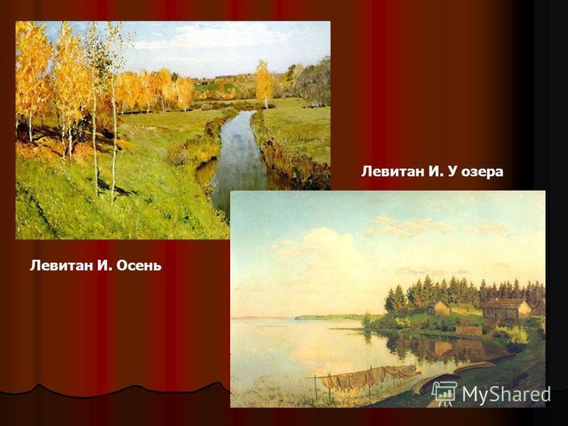 Левитан И. Осень Левитан И. У озера