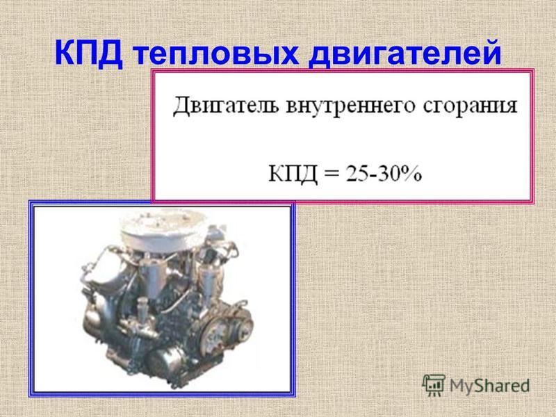 КПД тепловых двигателей