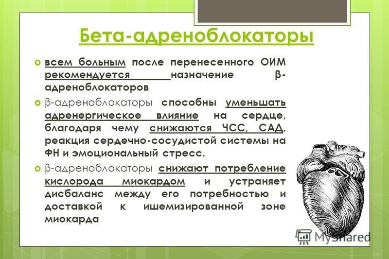 Бета-адреноблокаторы всем больным после перенесенного ОИМ рекомендуется назначение β- адреноблокаторов β-адреноблокаторы способны уменьшать адренергическое влияние на сердце, благодаря чему снижаются ЧСС, САД, реакция сердечно-сосудистой системы на Ф