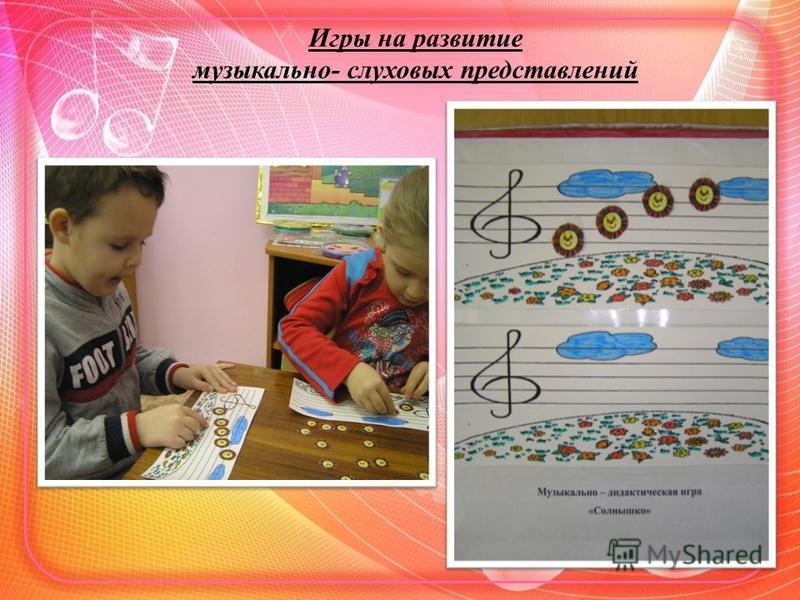 Игры на развитие музыкально- слуховых представлений