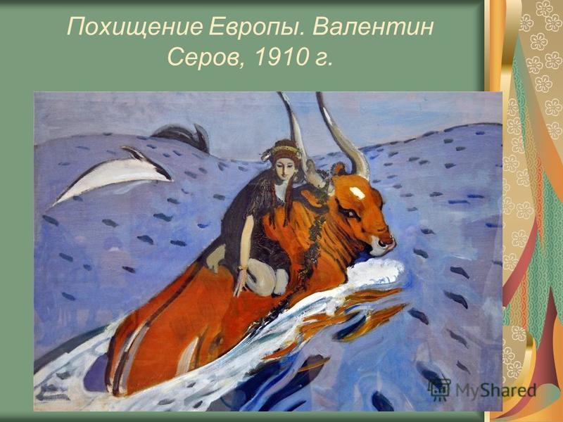 Похищение Европы. Валентин Серов, 1910 г.