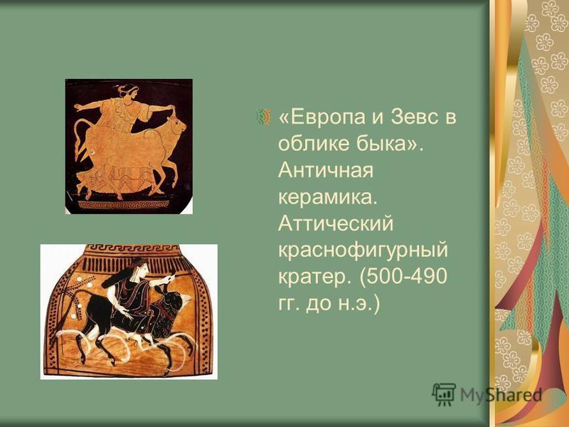 «Европа и Зевс в облике быка». Античная керамика. Аттический краснофигурный кратер. (500-490 гг. до н.э.)