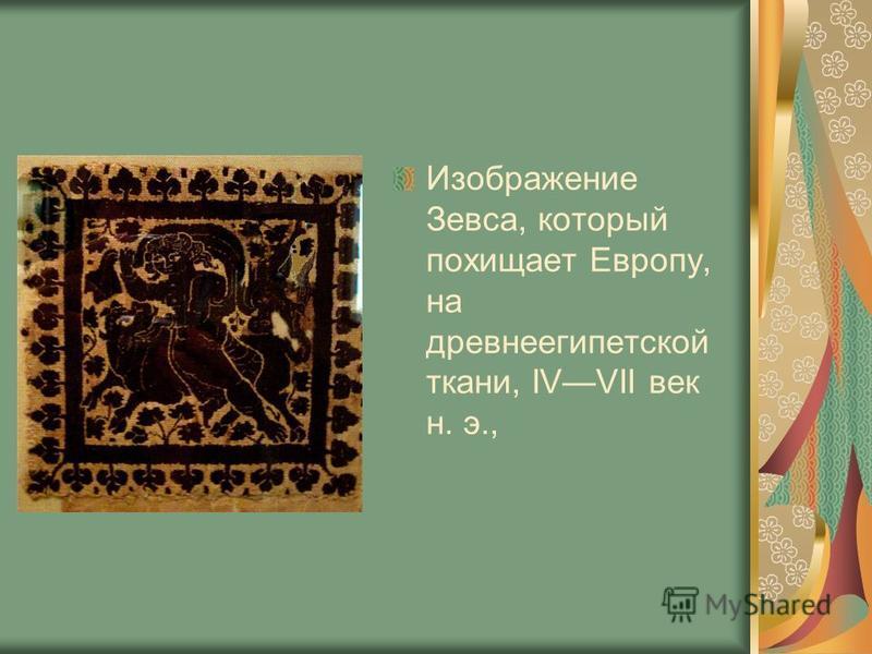 Изображение Зевса, который похищает Европу, на древнеегипетской ткани, IVVII век н. э.,