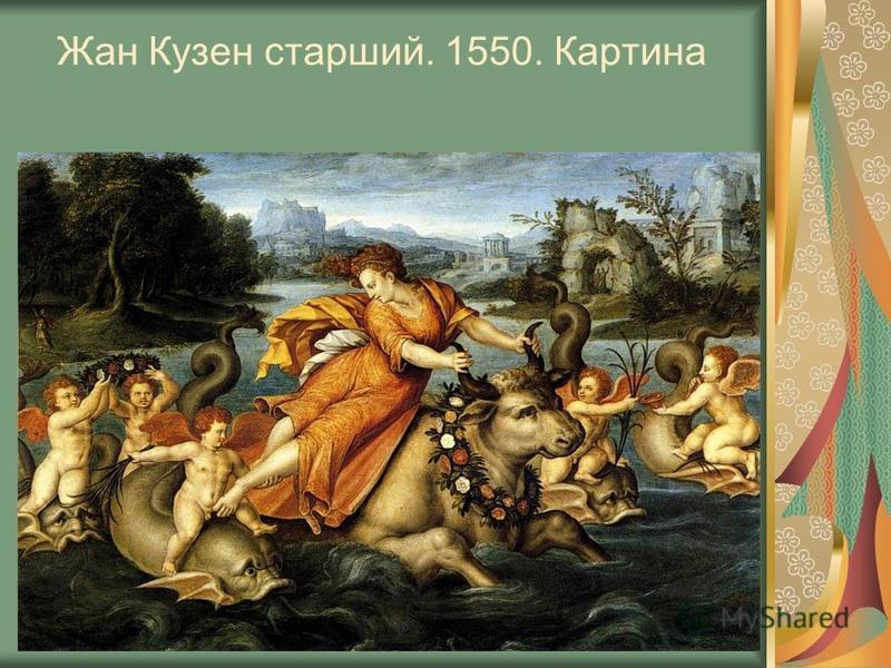 Жан Кузен старший. 1550. Картина