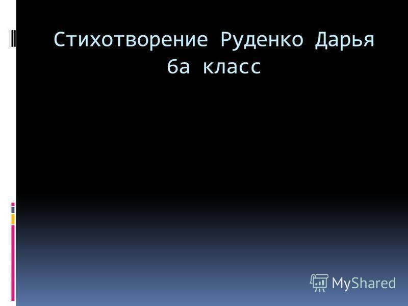 Стихотворение Руденко Дарья 6 а класс