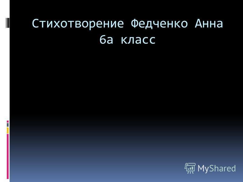Стихотворение Федченко Анна 6 а класс
