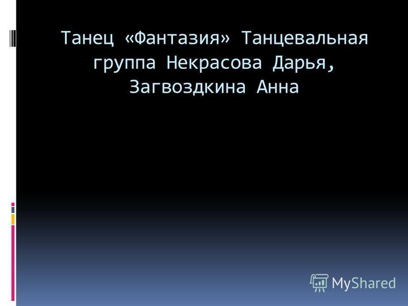 Танец «Фантазия» Танцевальная группа Некрасова Дарья, Загвоздкина Анна