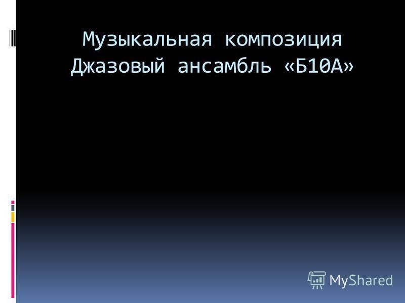 Музыкальная композиция Джазовый ансамбль «Б10А»