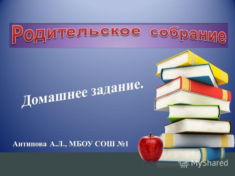 Антипова А.Л., МБОУ СОШ 1