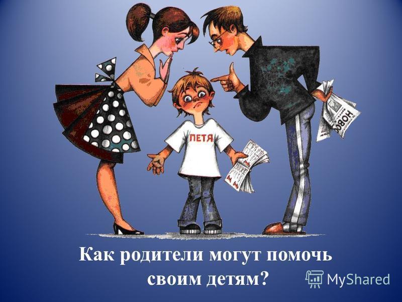 Как родители могут помочь своим детям?