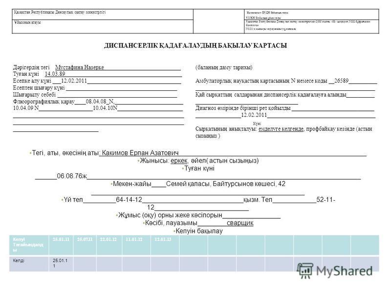 Қазақстан Республикасы Денсаулық сақтау министрлігі Нысананың БҚСЖ бойынша коды ҚҰЖЖ бойынша ұйым коды Ұйымның атауы Қазақстан Республикасы Денсаулық сақтау министрлігінің 2005 жылғы «08» шілдедегі N332 бұйрығымен бекітілген N030/е нысанды медициналы