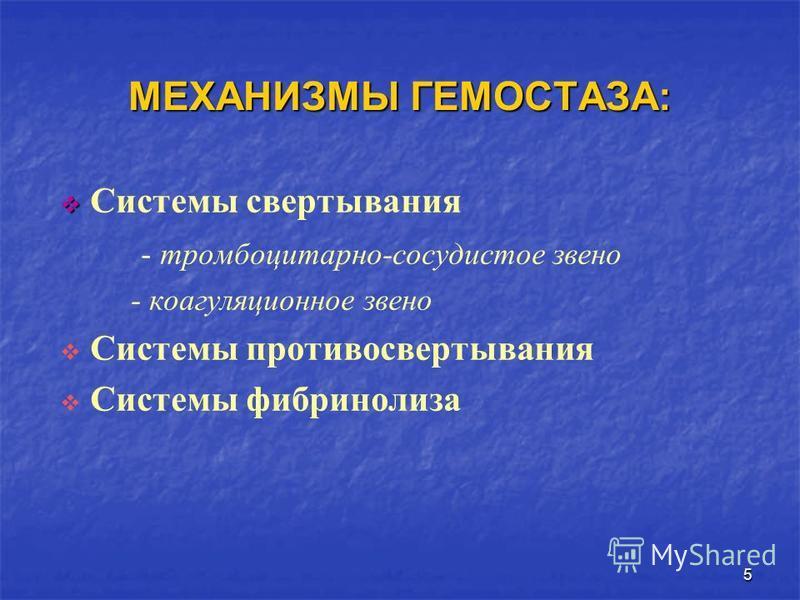 5 МЕХАНИЗМЫ ГЕМОСТАЗА : Системы свертывания - тромбоцитарной - сосудистое звено - коагуляционное звено Системы противо свертывания Системы фибринолиза