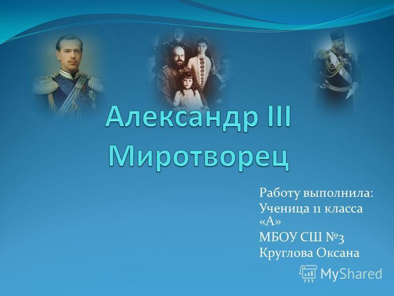 Работу выполнила: Ученица 11 класса «А» МБОУ СШ 3 Круглова Оксана
