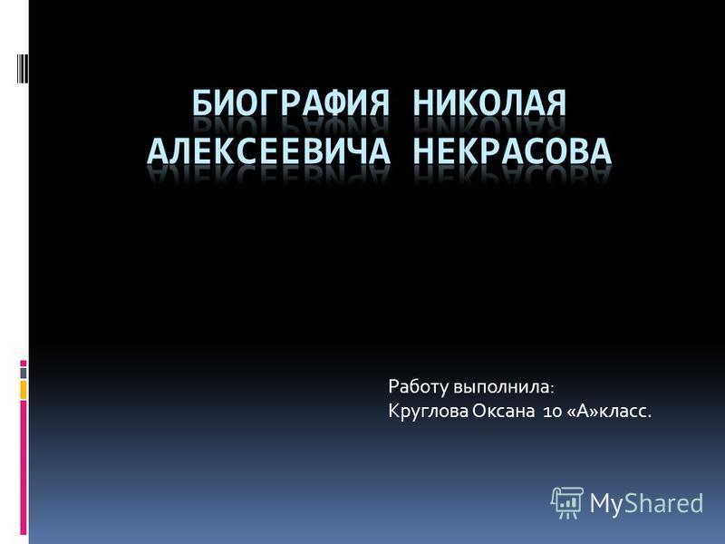Работу выполнила: Круглова Оксана 10 «А»класс.