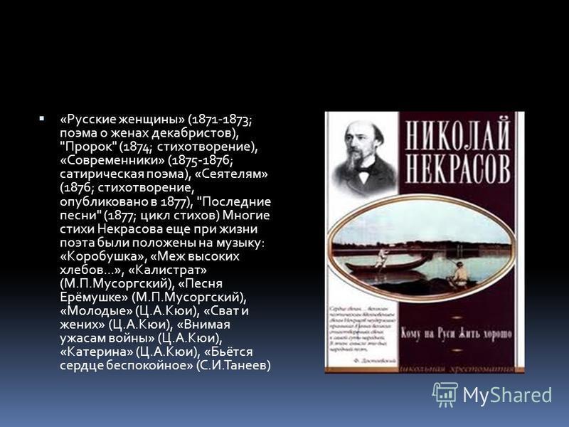 «Русские женщины» (1871-1873; поэма о женах декабристов),