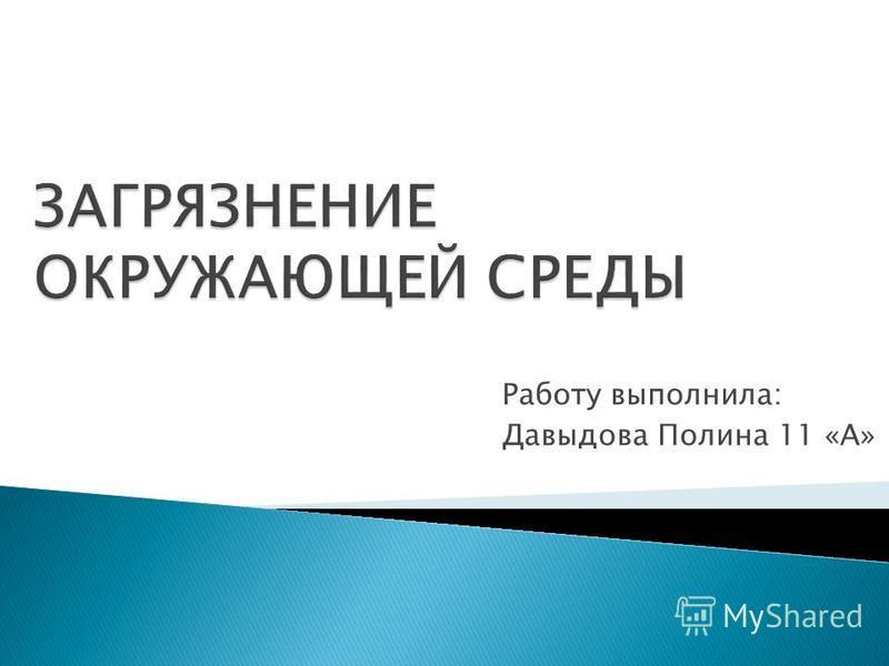 Работу выполнила: Давыдова Полина 11 «А»