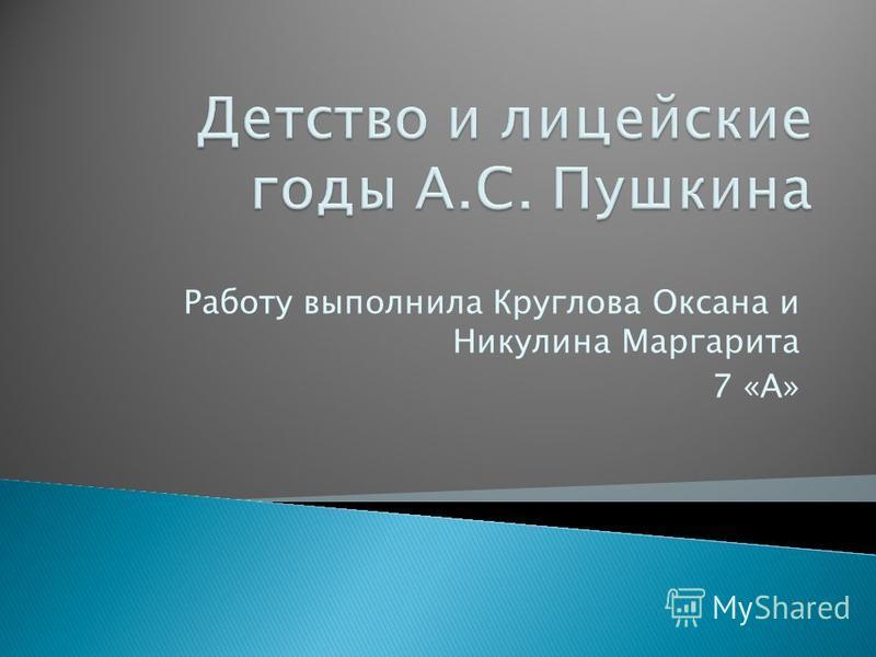 Работу выполнила Круглова Оксана и Никулина Маргарита 7 «А»