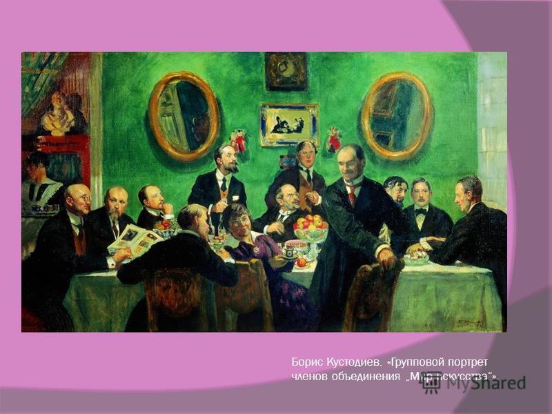 Живопись. Прочные позиции в русской живописи удерживали представители реалистической школы. Действовало общество передвижников. Была популярна историческая живопись. Однако, законодателем моды стал модерн. Сторонники нового стиля объединились в сообщ