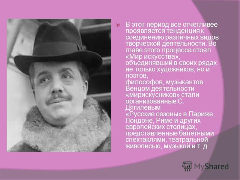 Примечательной чертой культуры Серебряного века стали поиски нового театра. К.С. Станиславский – будущее театра видел в углубленном психологическом реализме, искусстве актерского перевоплощения. В.Э. Мейерхольд экспериментировал в области театральной