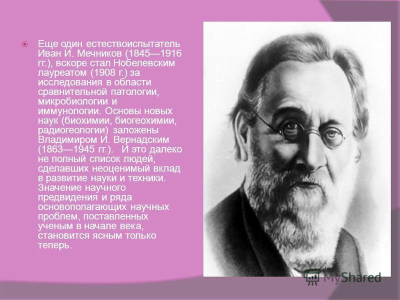 Научное значение трудов великого русского физиолога Ивана П. Павлова (18491934 гг.) столь велико, что история физиологии делится на два больших этапа: до павловский и павловский. Ученый разработал и ввел в научную практику принципиально новые методы