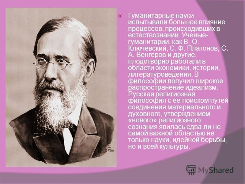 Еще один естествоиспытатель Иван И. Мечников (18451916 гг.), вскоре стал Нобелевским лауреатом (1908 г.) за исследования в области сравнительной патологии, микробиологии и иммунологии. Основы новых наук (биохимии, биогеохимии, радиогеологии) заложены
