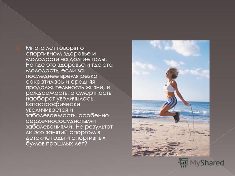 Всемирная Организация Здравоохранения (ВОЗ) определяет здоровье, как состояние полного физического, духовного и социального благополучия, а не только отсутствие болезней и физических дефектов. Существует такая фраза: Все болезни от нервов. Это как ра