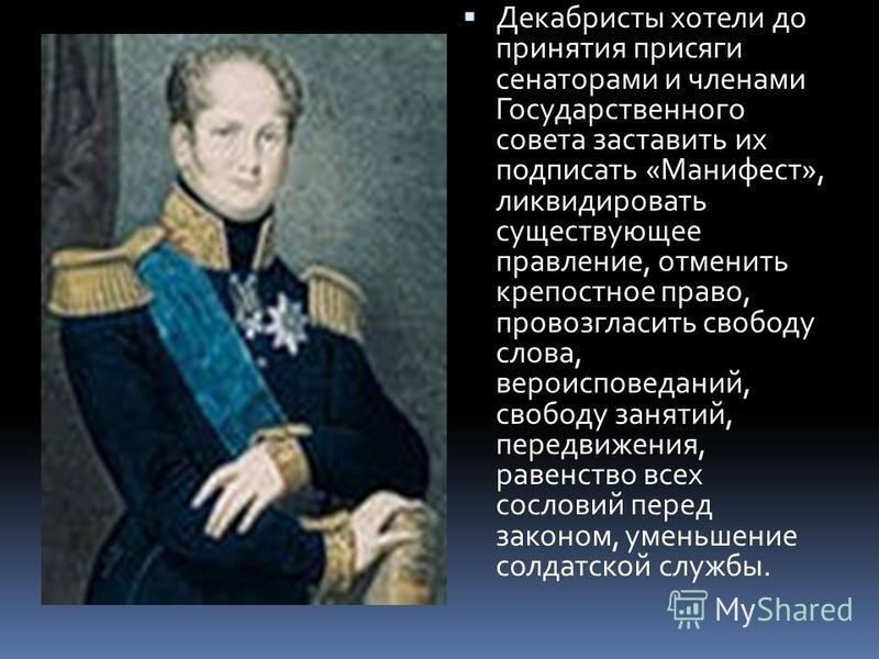 В ноябре 1825 года во время поездки на юг России в Таганрог неожиданно скончался император Александр I. Детей у него не было, и наследовать престол должен был брат Александра – Константин. Но он ещё при жизни Александра отрёкся от престола в пользу м