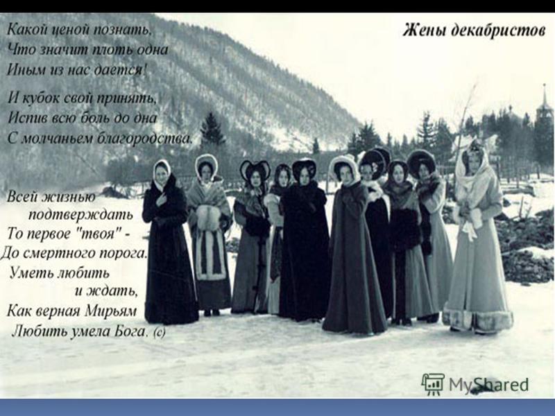 В те времена путь в Восточную Сибирь был очень труден. Хороших дорог не было, железные дороги ещё не существовали. Ехать лучше было зимой по санному пути, пока реки были замёрзшими. Но путников подстерегали сильные морозы, метели и снегопады. Жёнам д