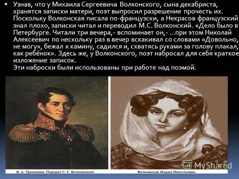 Преданным жёнам декабристов Н.А.Некрасов посвятил поэму «Русские женщины». Приехав в Карабиху в 20-х числах мая 1871 года, поэт рассчитывал в середине лета ехать за границу, но работа над поэмой так захватила его, что он отказался от поездки за грани