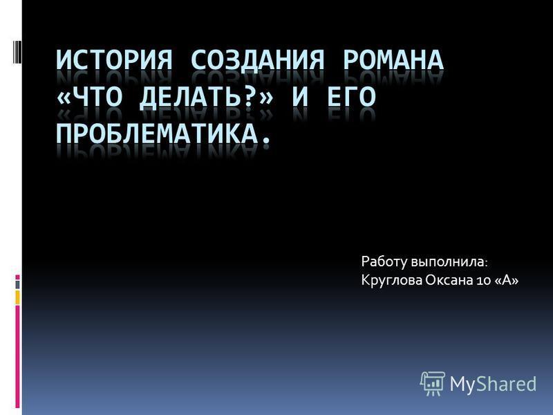 Работу выполнила: Круглова Оксана 10 «А»