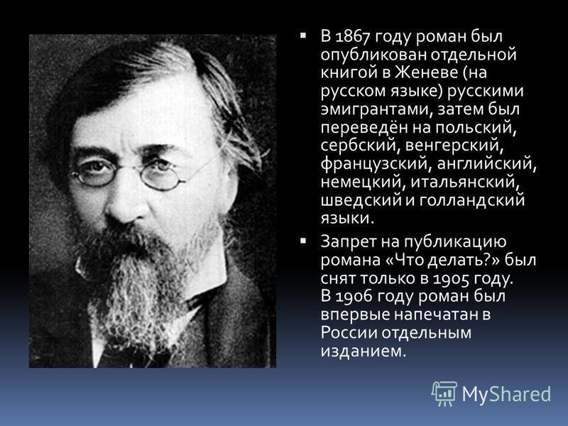 В 1867 году роман был опубликован отдельной книгой в Женеве (на русском языке) русскими эмигрантами, затем был переведён на польский, сербский, венгерский, французский, английский, немецкий, итальянский, шведский и голландский языки. Запрет на публик