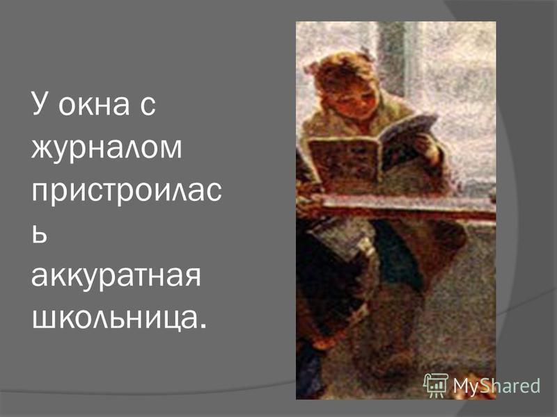Вот двое мальҹиков. Художница не показывает их лиц, но по тому, как вытянулась шея младшего и задорно приподнялось ухо старой шапки другого, постарше, мы видим, как они увлеҹены новой книгой.