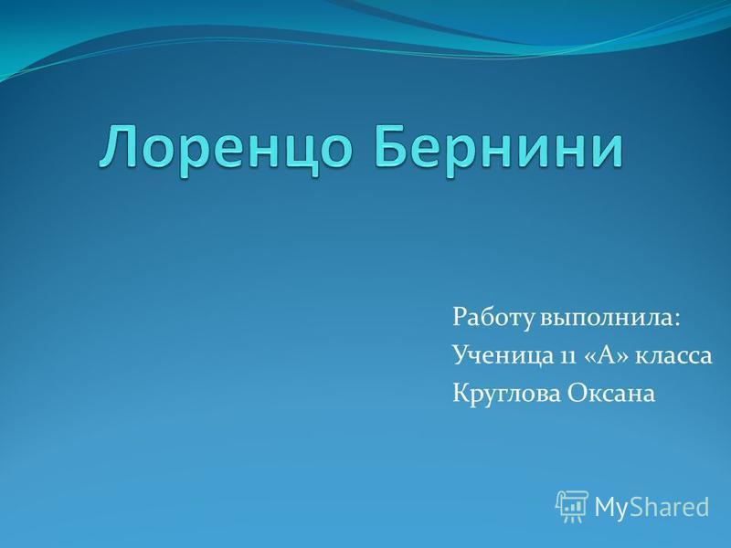 Работу выполнила: Ученица 11 «А» класса Круглова Оксана
