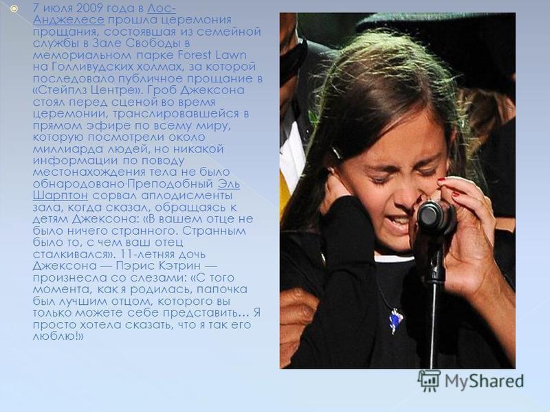 Утром 25 июня 2009 года Майкл потерял сознание и упал, находясь в доме, который он снимал в Холмби- Хиллз (англ.), на западе Лос- Анджелеса. В 12:21 по местному тихоокеанскому времени был зарегистрирован звонок на номер 911. Приехавшие через 3 минуты