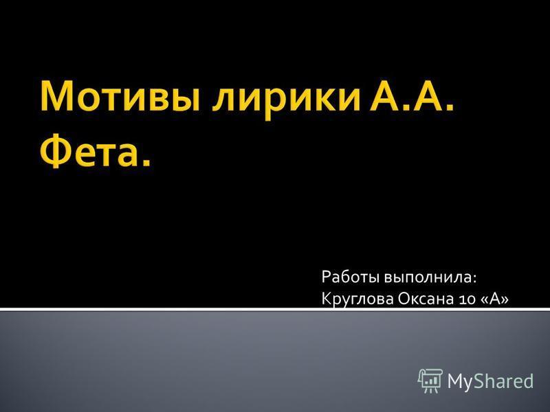 Работы выполнила: Круглова Оксана 10 «А»