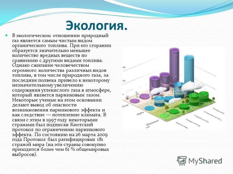 Транспортируют газ чаще всего по газопроводам. Общая протяженность газораспределительных газопроводов в России составляет более 632 тысячи километров – это расстояние почти в 20 раз больше окружности Земли. Длина магистральных газопроводов на террито