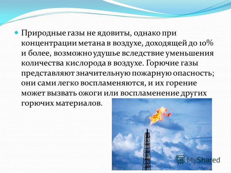 Русская смекалка. Однако до XX века в России природный газ являлся побочным продуктом при добыче нефти и назывался попутным газом. Не существовало даже самих понятий газового или газоконденсатного месторождений. Обнаруживались они случайно, например