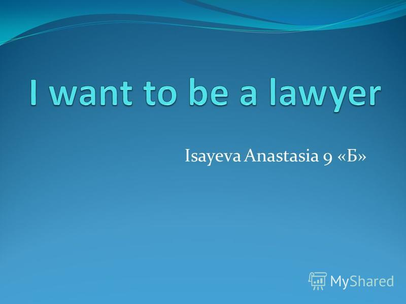 Isayeva Anastasia 9 «Б»