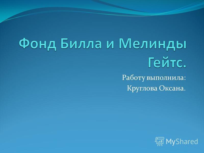 Работу выполнила: Круглова Оксана.