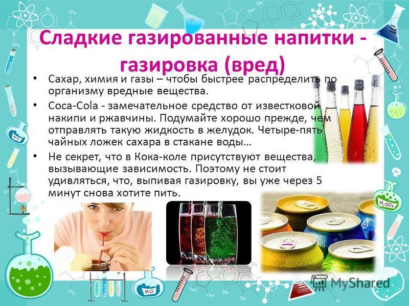 Сладкие газированные напитки - газировка (вред) Сахар, химия и газы – чтобы быстрее распределить по организму вредные вещества. Coca-Cola - замечательное средство от известковой накипи и ржавчины. Подумайте хорошо прежде, чем отправлять такую жидкост