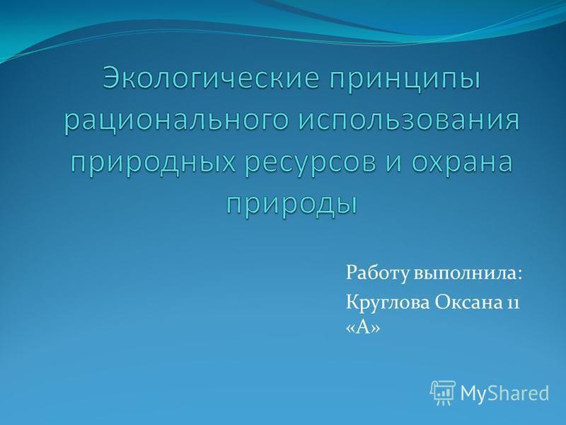 Работу выполнила: Круглова Оксана 11 «А»