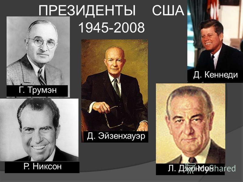 ПРЕЗИДЕНТЫ США 1945-2008 Г. Трумэн Д. Эйзенхауэр Д. Кеннеди Р. Никсон Л. Джонсон