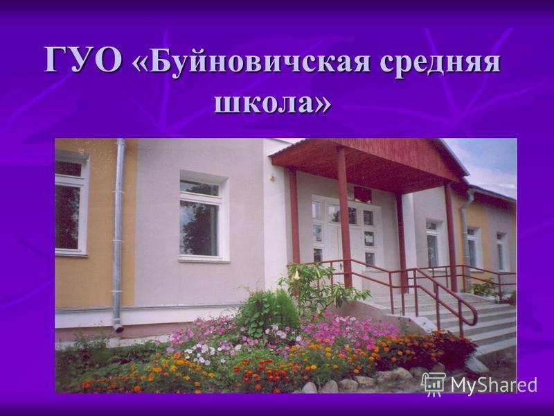 ГУО «Буйновичская средняя школа»